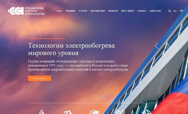 Группа компаний «Специальные системы и технологии»