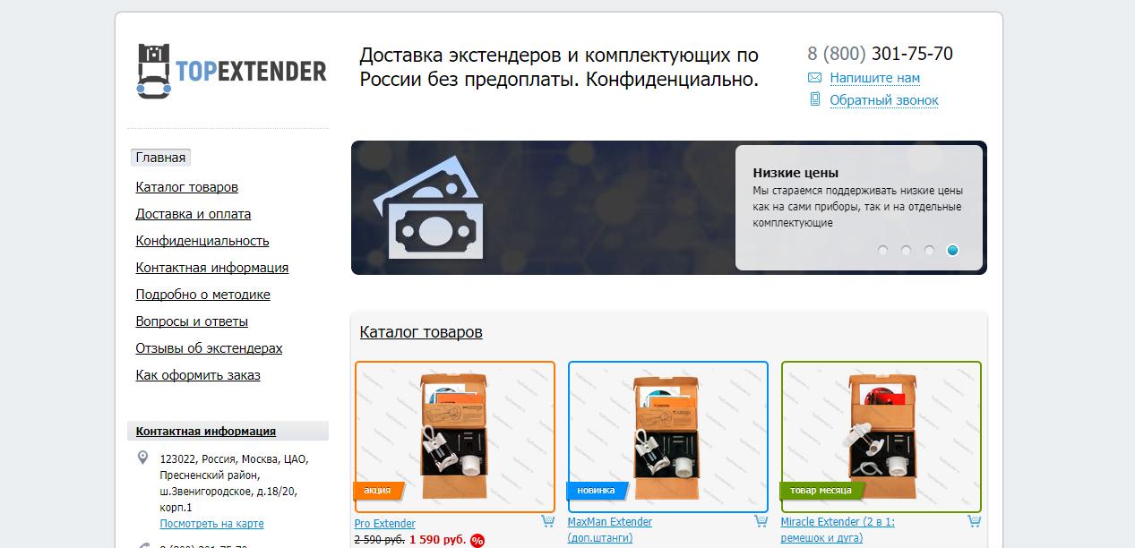 Интернет-магазин topextender.ru