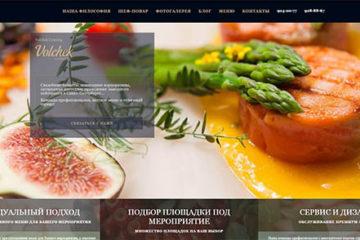 Компания Volchek Catering