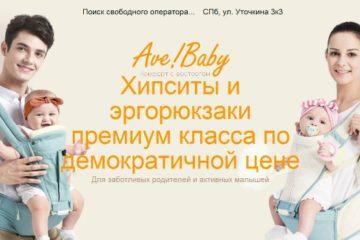 Интернет-магазин AveBaby.Ru отзывы