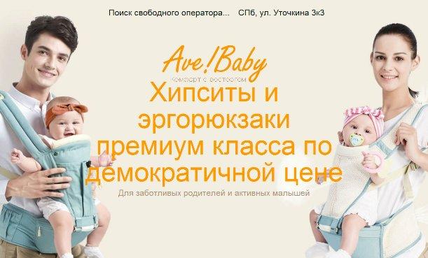 Интернет-магазин AveBaby.Ru