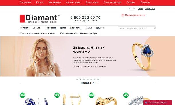 Интернет-магазин diamant-online.ru