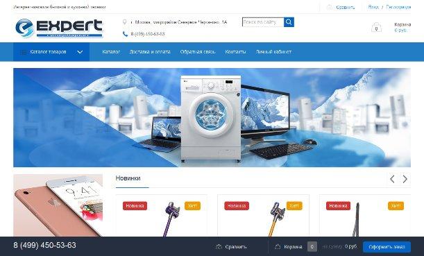 Интернет-магазин Эксперт (gyperexpert.ru)