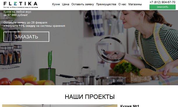 Мебельная компания Fletika - отзывы