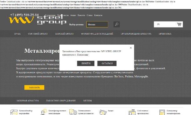 МВ СТИЛ ГРУПП