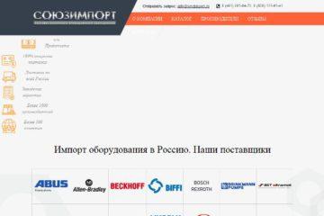 Поставка оборудования в Россию - Союзимпорт