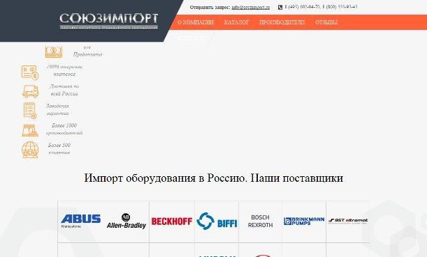 Поставка оборудования в Россию – Союзимпорт