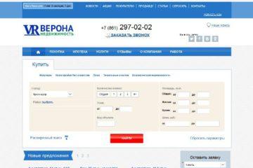 Агентство недвижимости Верона г. Краснодар