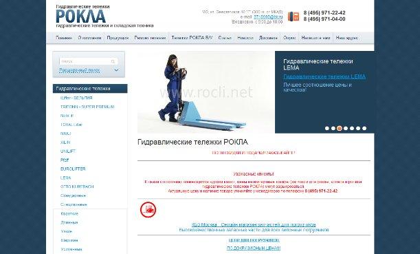 Интернет-магазин Rocli.net