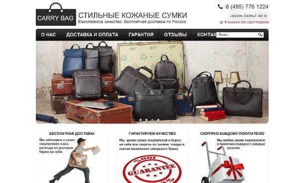 Интернет-магазин Carrybag.ru отзывы