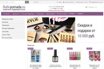 Интернет-магазин duhi-pomada.ru отзывы