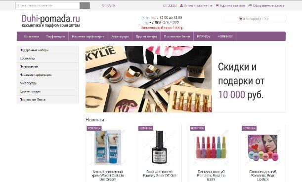Интернет-магазин duhi-pomada.ru