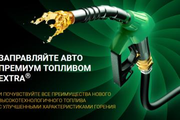 Улучшенное топливо Extra отзывы