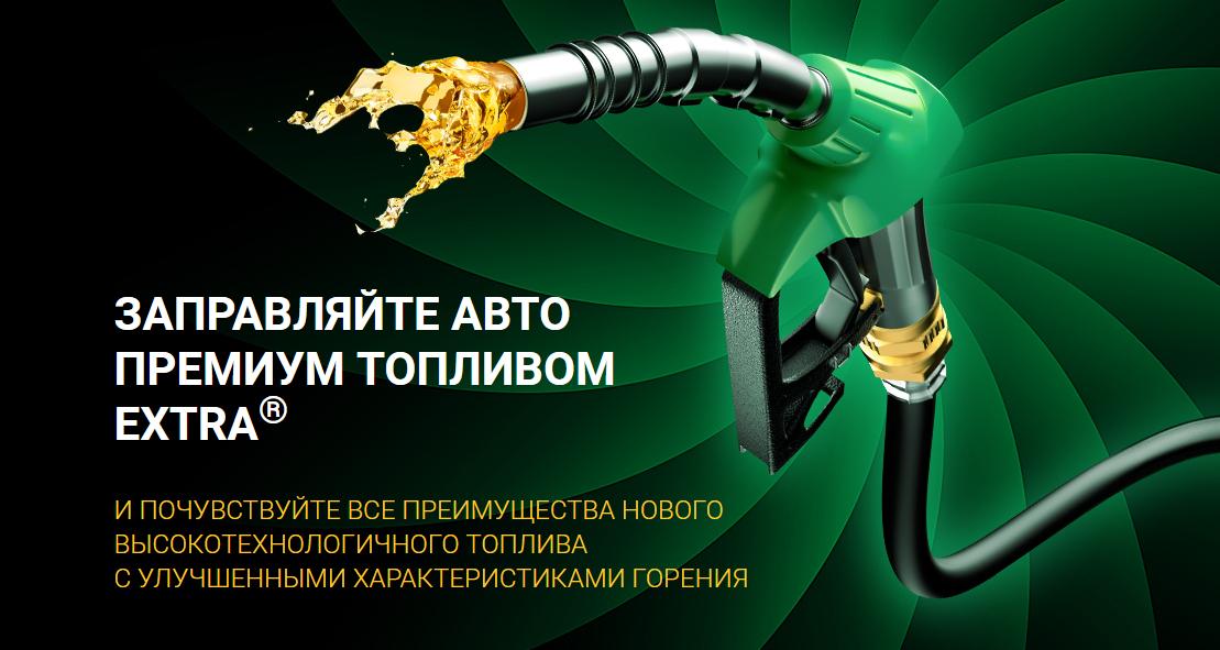 Улучшенное топливо Extra