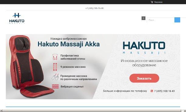 Интернет-магазин hakuto-massaji.ru отзывы