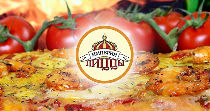 Империя пиццы отзывы о доставке