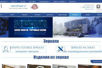 Московская зеркальная фабрика отзывы