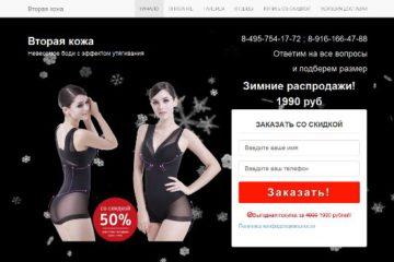 Интернет-магазин pagecherry.ru отзывы