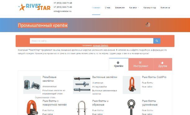 Компания РиветСтар