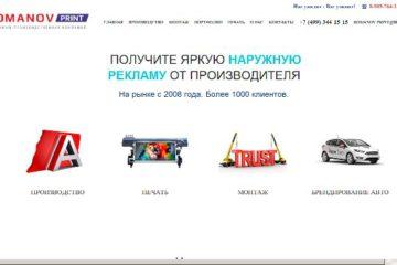 Компания Romanov-Print отзывы