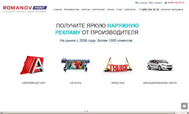 Компания Romanov-Print