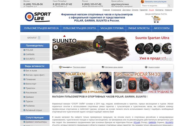 Интернет-магазин www.magazin-sportlife.ru