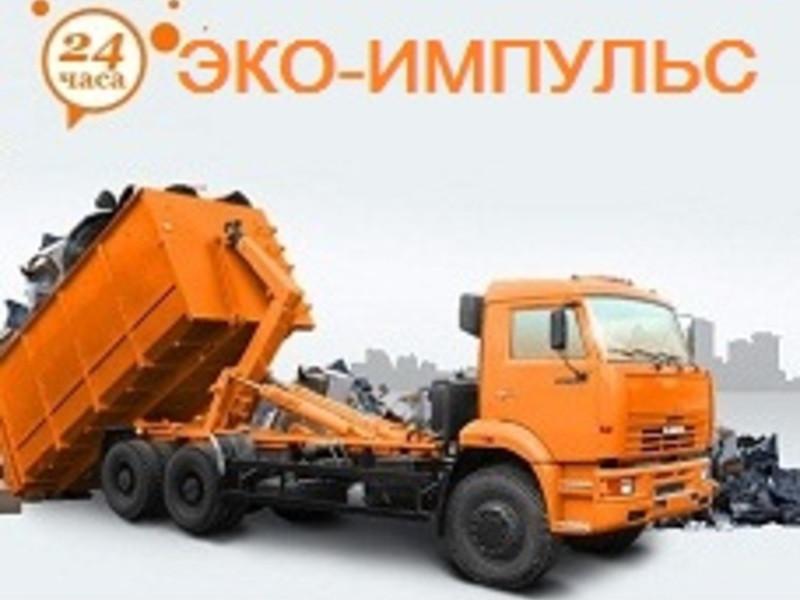 ООО Эко-Импульс