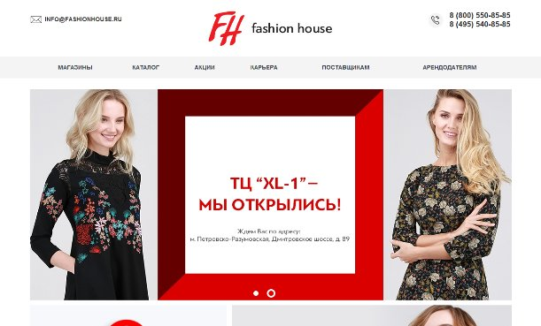 Магазины Fashion House