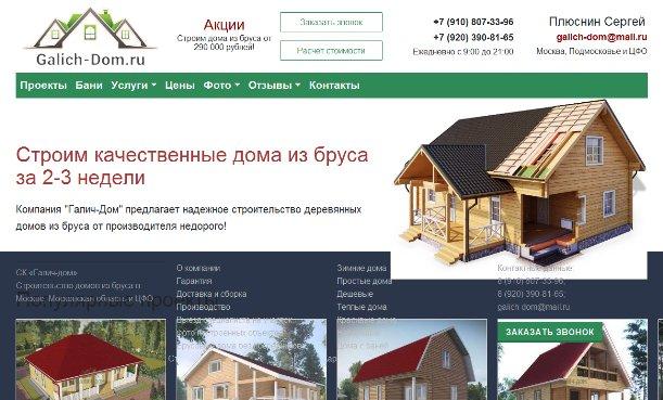 СК Галич-Дом отзывы
