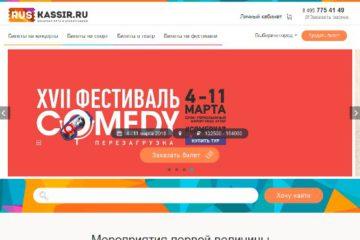 Билетное агентство RusKassir.ru отзывы