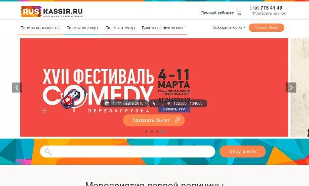 Билетное агентство RusKassir.ru