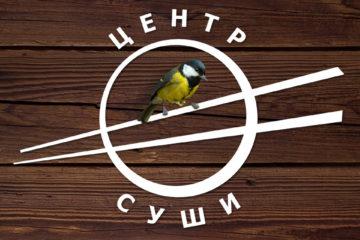 Центр Суши в Великом Новгороде отзывы