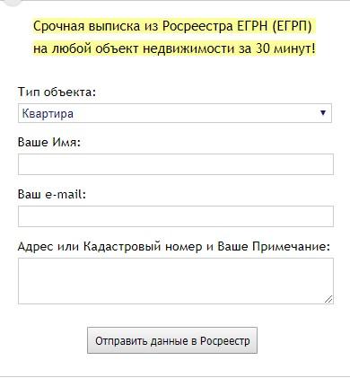 Free-egrp.ru — Единый государственный реестр недвижимости (ЕГРН)