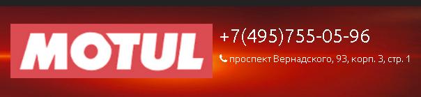 Интернет-магазин Motul-auto.ru