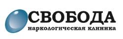 Наркологическая клиника Свобода  г. Екатеринбург