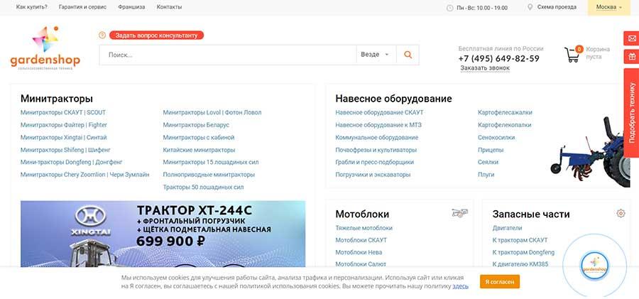 Интернет-магазин Гарденшоп (garden-shop.ru)