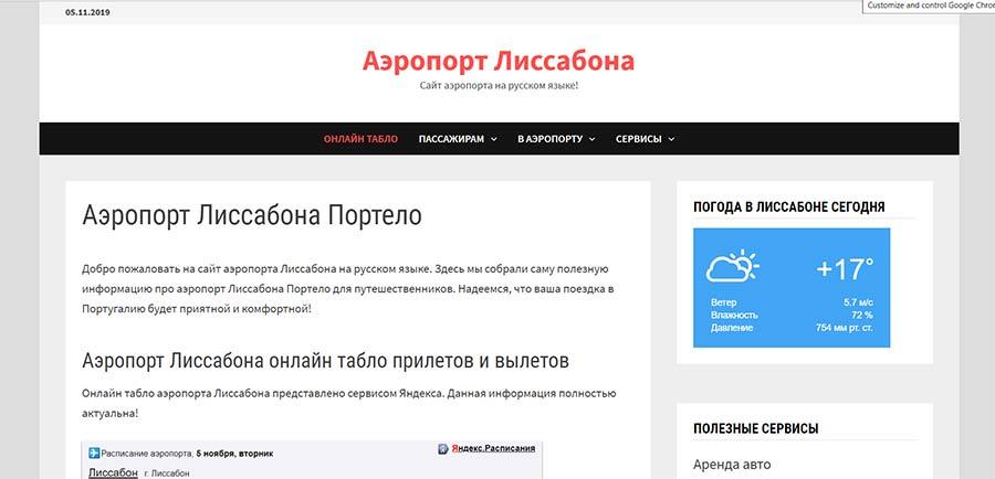 Сайт lisbon-airport.ru