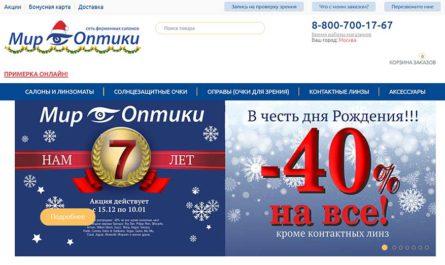 Cалон mir-optik.ru отзывы