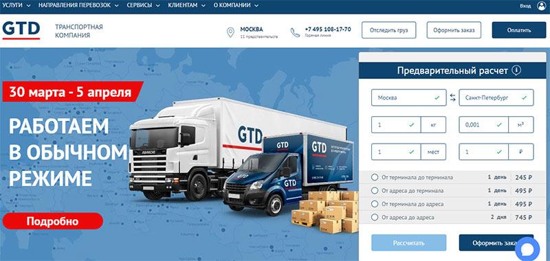 Транспортная компания GTD отзывы